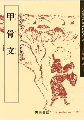 甲骨文 (中国古代の書)