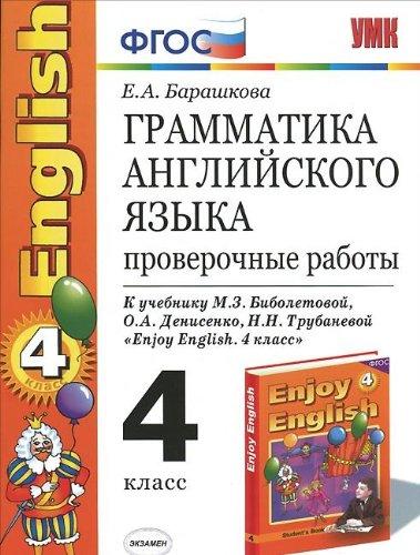 Grammatika angliyskogo yazyka. Proverochnye raboty. 4 klass. K uchebniku M. Z. Biboletovoy, O. A. Denisenko, N. N. Trubanevoy