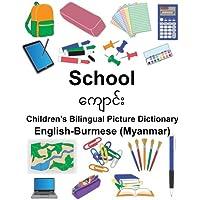 English-Burmese (Myanmar) School Children's Bilingual Picture Dictionary (FreeBilingualBooks.com)