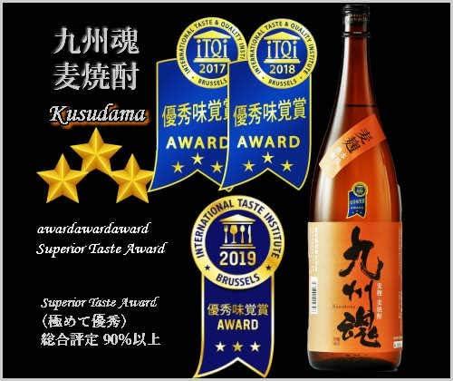 九州魂 麦焼酎 720ml iTQi(国際味覚審査機構)優秀味覚賞における単年度審査最高ランクである「3ツ星」を獲得