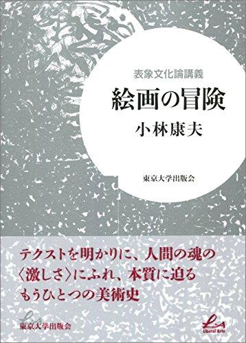 表象文化論講義 絵画の冒険 (リベラルアーツ)