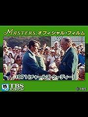 マスターズ・オフィシャル・フィルム1971