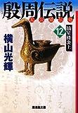 殷周伝説〈12〉摘星楼炎上 (潮漫画文庫)