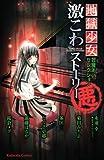 Story evil fear Hell Girl Enma Ai selection deep (Kodansha Comics good friend) (2010) ISBN: 4063642763 [Japanese Import]
