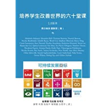 Empowering Students to Improve the World in Sixty Lessons (Chinese Edition)