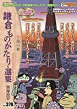 鎌倉ものがたり・選集 冬茜の章 (アクションコミックス(COINSアクションオリジナル))