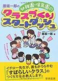 原坂一郎の幼稚園・保育園のクラスづくりスタートダッシュ