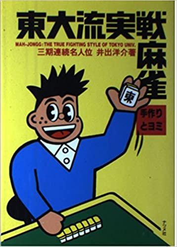 東大 Flow Based Mahjong - Handmade and yomi : 9784816310188