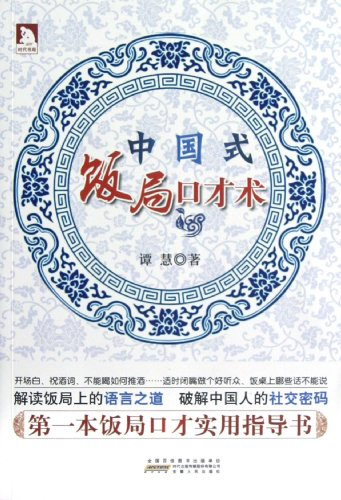 Chinese-Style Dinner Eloquence Method (Chinese Edition)