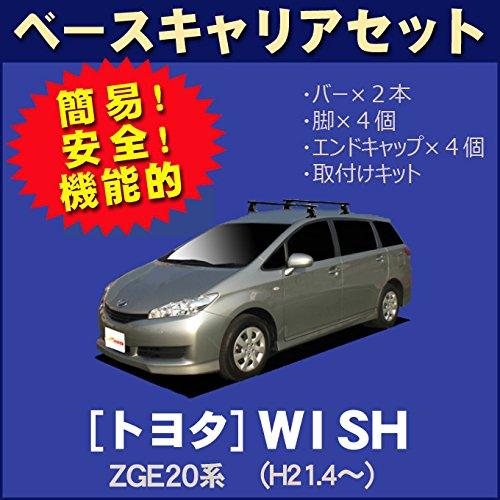 TOYOTA:toyota トヨタ ウィッシュ wish ZGE2# 平成21年4月~ 車種別専用だから、これだけで完成【ベースキャリアセット】 B01N14W4B7