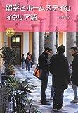 留学とホームステイのイタリア語《CD付》
