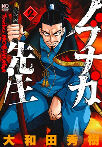 ノブナガ先生 2 (ニチブンコミックス)