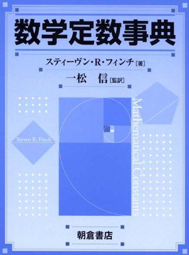 Download Sūgaku teisū jiten pdf