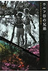 ウルフ谷の兄弟 (海外ミステリーBOX) Tankobon Hardcover