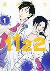 1122-いいふうふ- ~7巻 (渡辺ペコ)