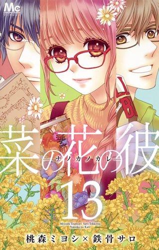 菜の花の彼─ナノカノカレ─ 13 (マーガレットコミックス)