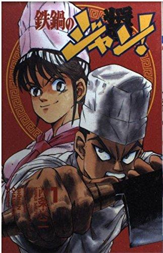 鉄鍋のジャン! 1 (少年チャンピオン・コミックス)