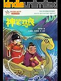 神笔马良 (百年中国儿童文学名家点评书系05)