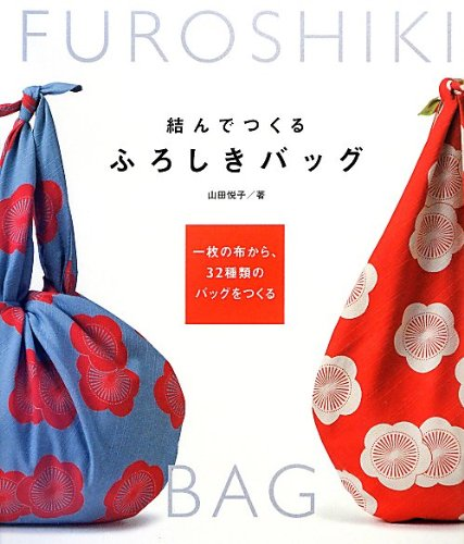 結んでつくる ふろしきバッグ 一枚の布から、32種類のバッグを ...