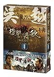 [DVD]復讐の春秋 -臥薪嘗胆- DVD-BOXII