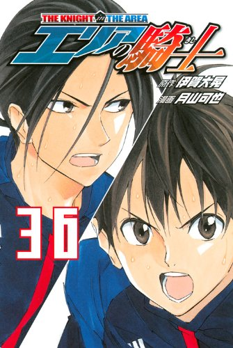 The Knight in the Area [Area no Kishi], Vol. 36 (Japanese)