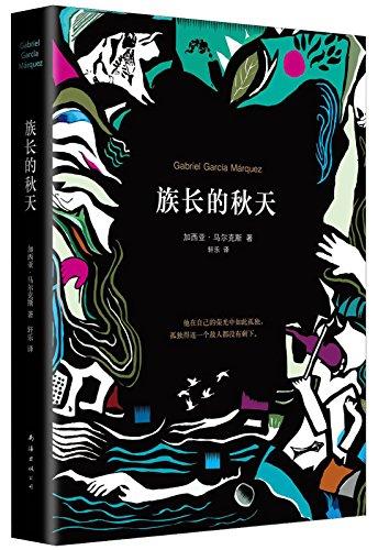 Zu Zhang De Qiu Tian ( Simplified Chinese)