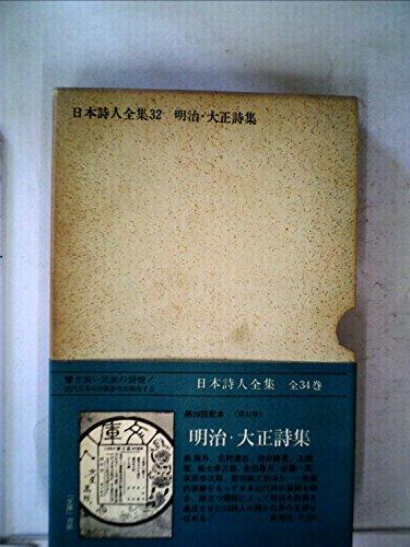 日本詩人全集〈第32〉明治・大正詩集 (1969年)
