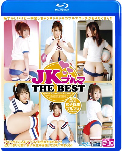 JKブルマ THE BEST [Blu-ray]