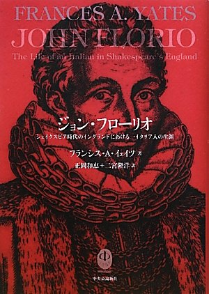 John Florio (MEDIATIONS) (2012) ISBN: 4120043606 [Japanese Import] PDF