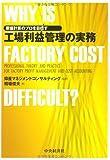 原価計算のプロを目指す工場利益管理の実務