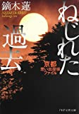 ねじれた過去 京都思い出探偵ファイル (PHP文芸文庫)