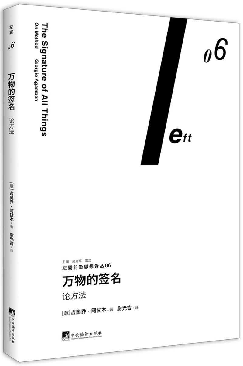 万物的签名(论方法)/左翼前沿思想译丛 PDF