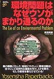 「環境問題はなぜウソがまかり通るのか」武田 邦彦