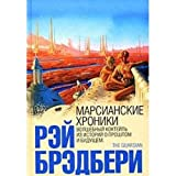 img - for Martian Chronicles Marsianskie khroniki book / textbook / text book