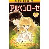 (6) (the Chao Flower Comics) Alpenrose (1985) ISBN: 4091313264 [Japanese Import]