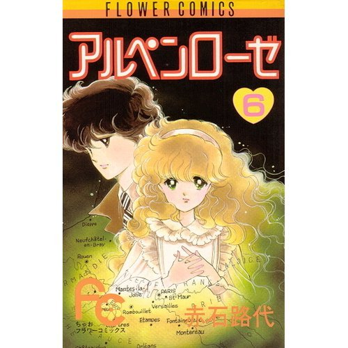 (6) (the Chao Flower Comics) Alpenrose (1985) ISBN: 4091313264 [Japanese Import]