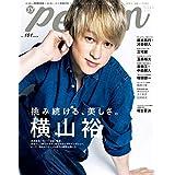 TVガイド PERSON Vol.101