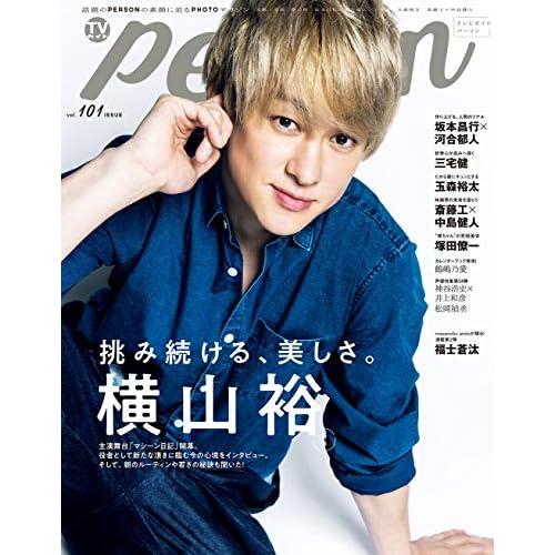 TVガイド PERSON Vol.101 表紙画像
