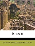 img - for Ishin h (Japanese Edition) book / textbook / text book