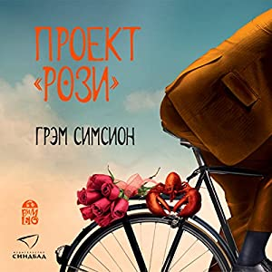 The Rosie Project Audiobook by Graeme Simsion Narrated by Dmitry Kreminsky