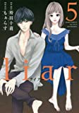 liar(5) (ジュールコミックス)