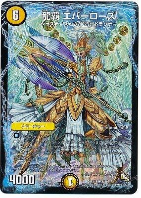 Duel Masters / DMX-18/008 / R / Ryuhei Everose / Light / Creature from Duel Masters
