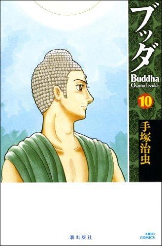 ブッダ 10 新装版 (Kibo comics) (希望コミックス)