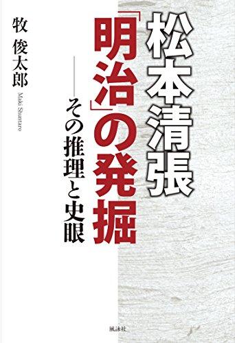 松本清張「明治」の発掘―その推理と史眼