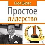 Leading Simple [Russian Edition] | Bodo Schafer