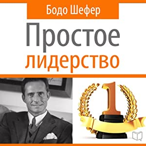 Leading Simple [Russian Edition] Audiobook