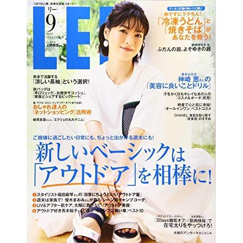 LEE 2020年9月号 表紙画像