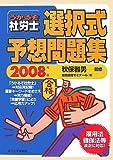 うかるぞ社労士選択式予想問題集〈2008年版〉