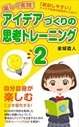 Try with Fun  Thinking Training for Idea Creation 2 (Japanese Edition)