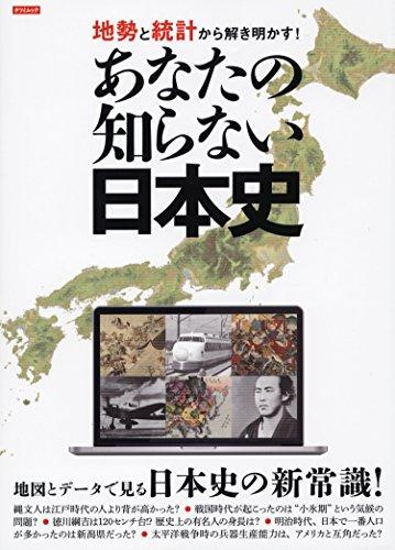地勢と統計から解き明かす!  あなたの知らない日本史 (タツミムック)